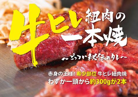 2015GW肉フェス10,000食完売の希少部位!店内で食べられます!笹塚駅徒歩2分