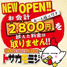トサカモミジ 大宮店の特集写真