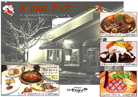 【X'mas限定】X'masディナーコース☆ 洋食ハンバーグのコース ◆2200円(税抜き)