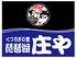 琵琶湖庄や 浜大津店のロゴ