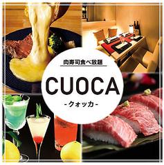 CUOCA クオッカー 新宿大ガード店の写真