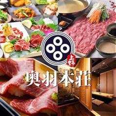 奥羽本荘 上野店の写真