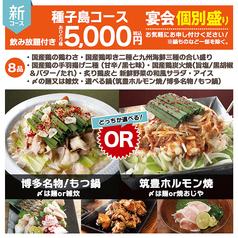 かば屋 太田南口駅前店のコース写真