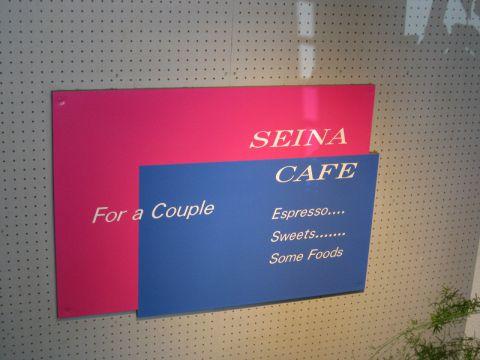 SEINA CAFE セイナカフェ