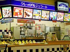 ディッパーダン イオン秋田中央店の写真