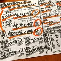北海道大集合!心をこめた手書きのおすすめメニュー♪♪