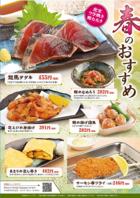 春のおすすめ料理☆