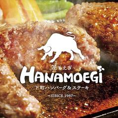 HANAMOEGI 花もえぎの写真