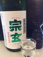 石川県 宗玄 無濾過生原酒