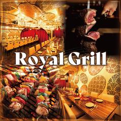 個室肉バル ロイヤルグリル 八王子駅前店