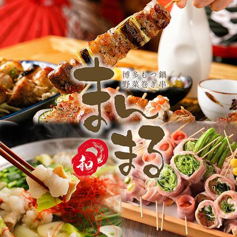 人気の「まんまる」浜松に登場!博多を堪能できる居酒屋!串焼き食べ放題⇒3,000円!