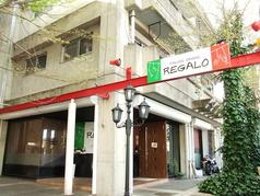 リガロ REGALOの写真