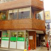 お店はビルの2Fにございます。府中町薬局の上をご覧ください!