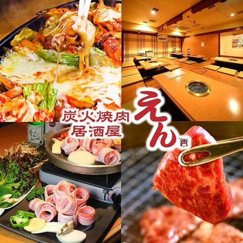 炭火で焼く国産牛がお値打ちに♪サムギョプサル食べ放題コース2480円(税抜)も大好評!
