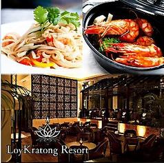 LoyKratong Resort ロイクラトンリゾート 表参道店