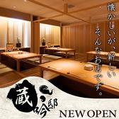 地酒と朝どれ鮮魚 蔵吟邸 kuragintei 博多駅前店の写真