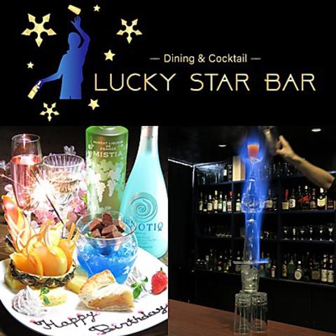 Dining&Cocktail LUCKY STAR BAR