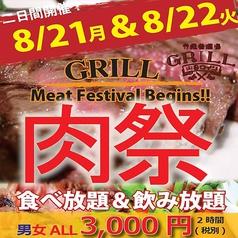 肉&ワイン普段着酒場 GRILL 名古屋 名駅のコース写真