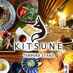 天ぷらスタンド KITSUNE 伏見店の写真