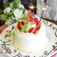 誕生日・記念日には特製ケーキをお店からプレゼント!