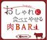 肉 BAR 85のロゴ