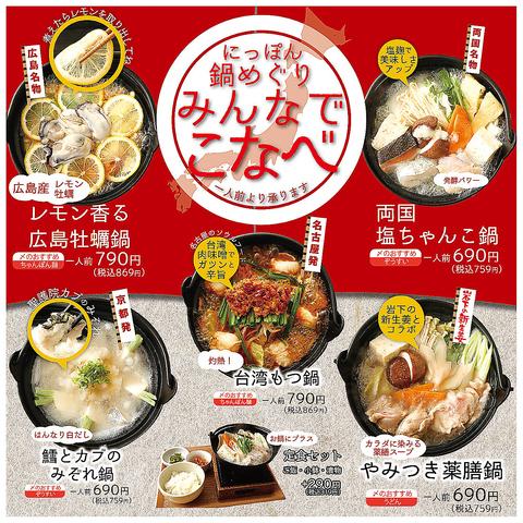 一丁目一番地JR都賀駅前店2号店