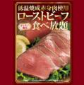 料理メニュー写真【ディナー限定】低温焼成ローストビーフ