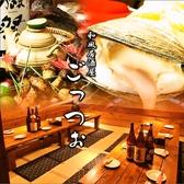 和風居酒屋 ごっつぉ 三鷹の詳細