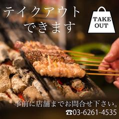 鶏しぐれ 神保町店のおすすめ料理1