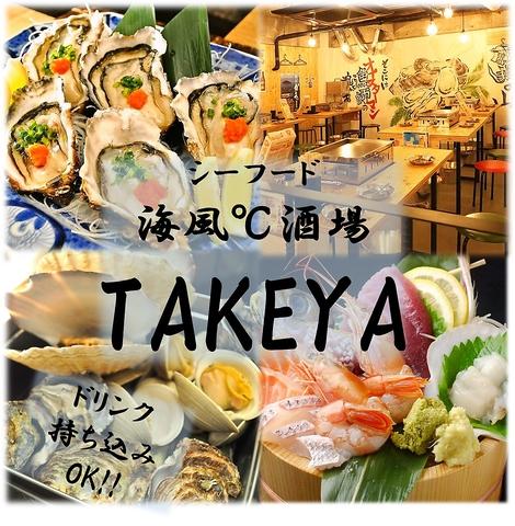Shifudosakabatakeya image