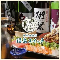 日本酒酒場 福島スイッチの写真