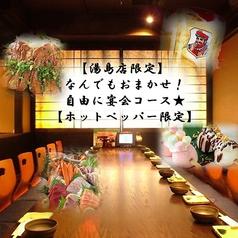 はなの舞 湯島店のおすすめ料理1
