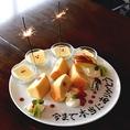 デザートプレートご用意できます!お祝いや感謝のメッセージを添えて♪春の宴コースのデザートをプレートに変更も可能です。