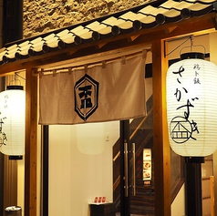 鶏ト飯 さかずき 宮崎橘通り店の写真