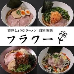 濃厚醤油ラーメン 自家製麺 flower フラワー 守山店