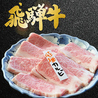 焼肉問屋 飛騨牛専門店 焼肉ジン 熊野店のおすすめポイント1