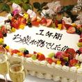 専属パティシエがつくるケーキの特典あり!忘年会には1年間おつかれさまですケーキもご用意!Weddingケーキのご相談も承ります!