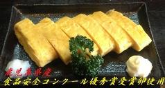 居酒屋 恵方のおすすめ料理1