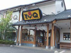 とんQ 水戸インター店の写真