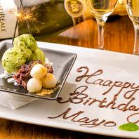 誕生日特典!特製デザートやスパークリングプレゼント!