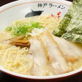 神戸ラーメン さざん 高尾山のグルメ