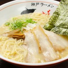 神戸ラーメン さざんの写真