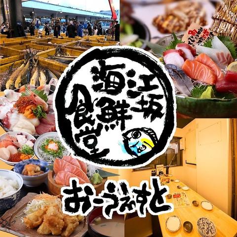 江坂海鮮食堂 おーうえすと