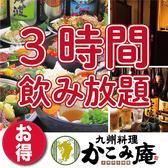 九州料理 かこみ庵 かこみあん 小倉魚町店のおすすめ料理2