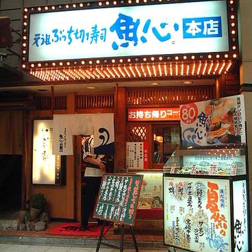 元祖ぶっちぎり寿司 魚心 本店の雰囲気1