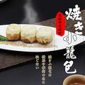 料理メニュー写真【人気】自家製の焼き小龍包はリピーター続出の大人気メニュー!