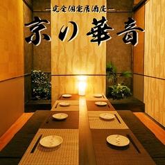 京の華音 三島店の写真