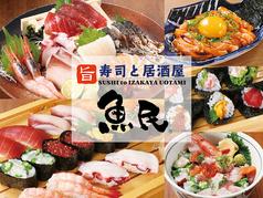 魚民 浅草駅前店の写真