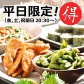 竹取の伝説 横浜駅西口店のおすすめ料理3