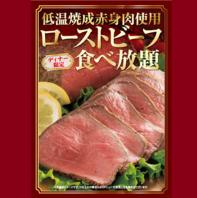 【ディナー限定】低温焼成ローストビーフ 食べ放題♪